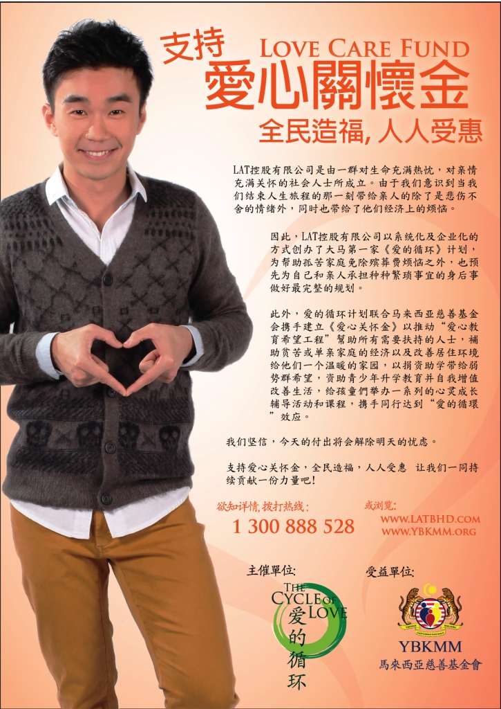 LoveCareFundflyer
